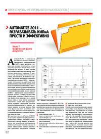 Журнал AutomatiCS 2011 - разрабатывать КИПиА просто и эффективно. Часть 7. Графическая форма документа