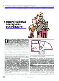 Журнал Технический план помещения - быстро и легко