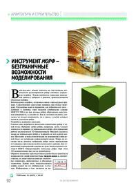 Журнал Инструмент Морф - безграничные возможности моделирования