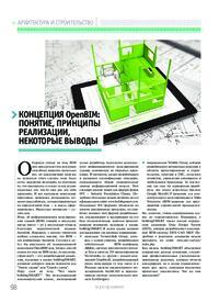 Журнал Концепция OpenBIM: понятие, принципы реализации, некоторые выводы