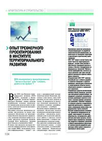 Журнал Опыт трехмерного проектирования в Институте территориального развития