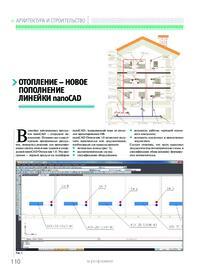 Журнал Отопление - новое пополнение линейки nanoCAD