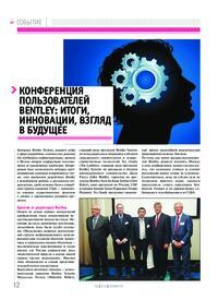 Журнал Конференция пользователей Bentley: итоги, инновации, взгляд в будущее