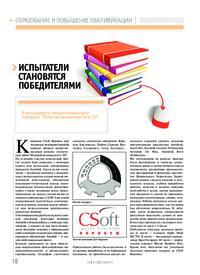 Журнал Испытатели становятся победителями. Итоги первого межрегионального конкурса Испытай возможности в 3D