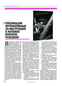 Журнал Публикации интерактивных 3D-инструкций в Autodesk Inventor Publisher