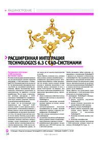 Журнал Расширенная интеграция TechnologiCS 6.3 с CAD-системами