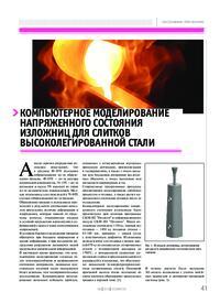 Журнал Компьютерное моделирование напряженного состояния изложниц для слитков высоколегированной стали
