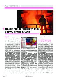 Журнал СКМ ЛП ПолигонСофт 13.х. Обзор, итоги, планы