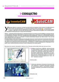 Журнал Сообщество InventorCAM/SolidCAM