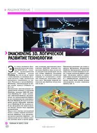 Журнал iMachining 3D. Логическое развитие технологии