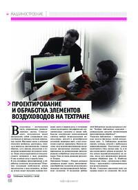 Журнал Проектирование и обработка элементов воздуховодов на Техтране