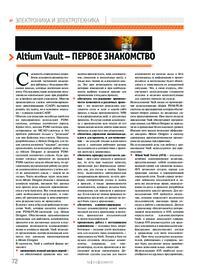 Журнал Altium Vault - первое знакомство