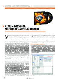 Журнал Altium Designer: многовариантный проект
