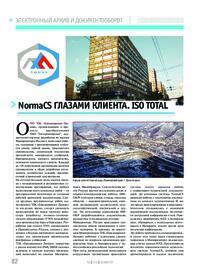 Журнал NormaCS глазами клиента. ISO Total