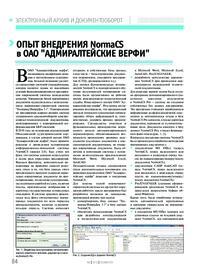 Журнал Опыт внедрения NormaCS в ОАО Адмиралтейские верфи