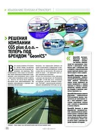 Журнал Решения компании CGS plus d.o.o. - теперь под брендом GeoniCS