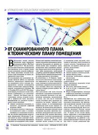 Журнал От сканированного плана к техническому плану помещения
