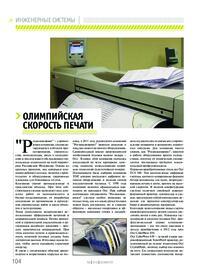 Журнал Олимпийская скорость печати