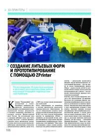 Журнал Создание литьевых форм и прототипирование с помощью ZPrinter