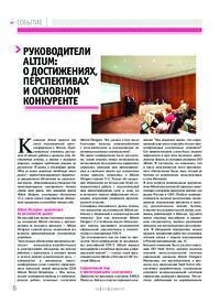 Журнал Руководители Altium: о достижениях, перспективах и основном конкуренте
