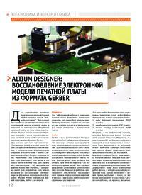 Журнал Altium Designer: восстановление электронной модели печатной платы из формата Gerber