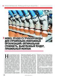 Журнал Model Studio CS Трубопроводы для строительно-монтажных организаций: оптимальная стоимость, выигранный тендер, правильный монтаж