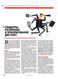Журнал Стандарты, регламенты в проектировании. Для чего?