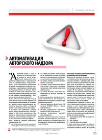 Журнал Автоматизация авторского надзора