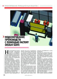 Журнал Моделирование производств с помощью Factory Design Suite