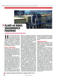 Журнал PLANT-4D Rome: знакомимся поближе