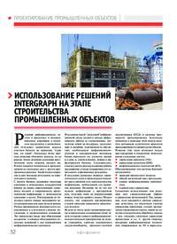 Журнал Использование решений Intergraph на этапе строительства промышленных объектов