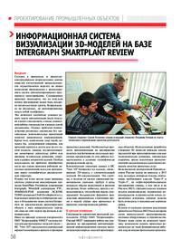 Журнал Информационная система визуализации 3D-моделей на базе Intergraph SmartPlant Review