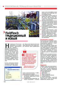 Журнал FluidFlow3: традиционный и новый