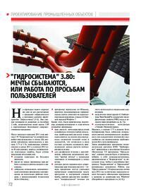 Журнал Гидросистема 3.80: мечты сбываются, или Работа по просьбам пользователей