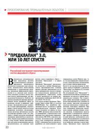Журнал Предклапан 3.0, или 10 лет спустя