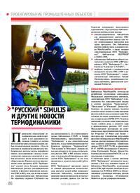 Журнал Русский Simulis и другие новости термодинамики