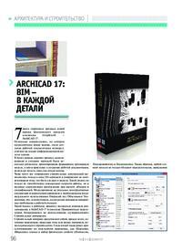 Журнал ArchiCAD 17: BIM - в каждой детали