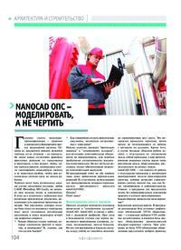 Журнал nanoCAD ОПС - моделировать, а не чертить