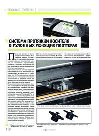 Журнал Система протяжки носителя в рулонных режущих плоттерах