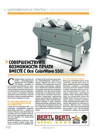Журнал Совершенствуйте возможности печати вместе с Oce ColorWave 550!