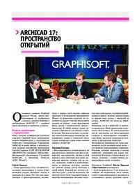 Журнал ArchiCAD 17: пространство открытий