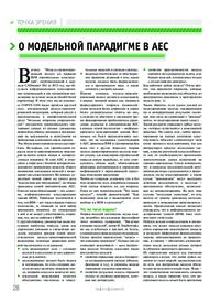Журнал О модельной парадигме в AEC