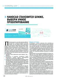 Журнал nanoCAD становится ближе. Выбери умное проектирование
