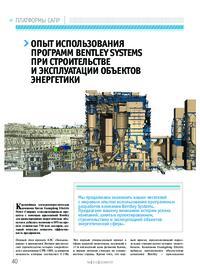 Журнал Опыт использования программ Bentley Systems при строительстве и эксплуатации объектов энергетики