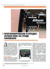 Журнал Программирование и отладка логики ПЛИС на стенде NanoBoard