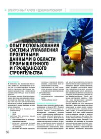 Журнал Опыт использования системы управления проектными данными в области промышленного и гражданского строительства