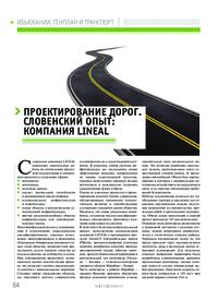 Журнал Проектирование дорог. Словенский опыт: компания LINEAL