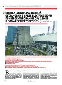 Журнал Оценка электромагнитной обстановки в среде ElectriCS Storm при проектировании ОРУ 220 кВ в ООО Росэнергопроект (г. Москва)