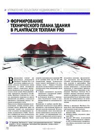 Журнал Формирование технического плана здания в PlanTracer ТехПлан Pro