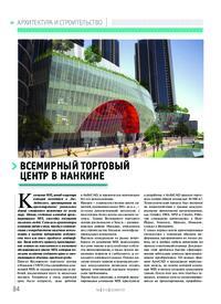 Журнал Всемирный торговый центр в Нанкине